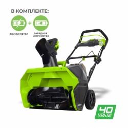 Снегоуборочная машина аккумуляторная Greenworks 40 В 2600607
